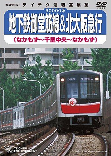 地下鉄御堂筋線&北大阪急行(なかもず~千里中央~なかもず) [DVD]
