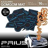 新型 50 プリウス PRIUS ロゴ入り ゴムゴムマット ドアポケット ラバーマット ブルー 全16ピース