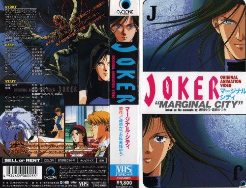 JOKER-マージナル・シティ- [VHS]