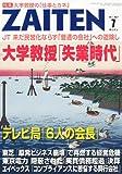 ZAITEN (財界展望) 2011年 07月号 [雑誌]