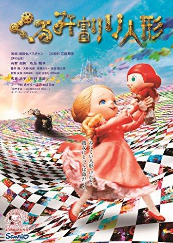 くるみ割り人形[本編2DDVD+特典DVD](2枚組)[DVD]