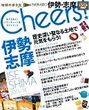 Cheers!  3 伊勢・志摩2013-14 (地球の歩き方ムック)
