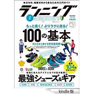 ランニング for Beginners 100%ムック (MONOQLO)