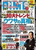 DIME (ダイム) 2015年 5月号 [雑誌]