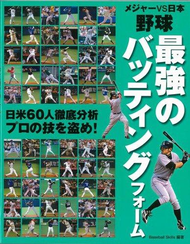 【バーゲンブック】 メジャーVS日本野球最強のバッティングフォーム