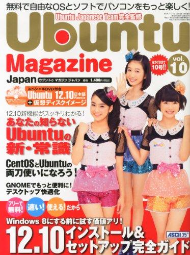 Ubuntu Magazine Japan (ウブントゥマガジンジャパン) Vol.10 2013年 01月号 [雑誌] [雑誌] / アスキー・メディアワークス (刊)