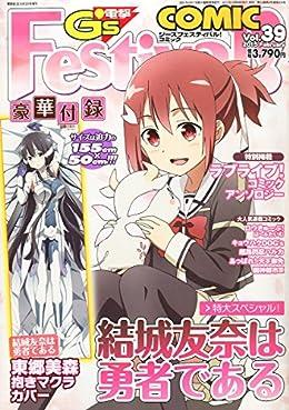 電撃G\'s Festival! COMIC (ジーズフェスティバルコミック) Vol.39 2015年 02月号 [雑誌]
