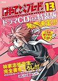 『はやて×ブレード』13巻 ドラマCD付特装版 (ヤングジャンプコミックス)