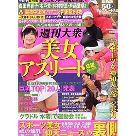 週刊大衆増刊 美女アスリート応援Special (スペシャル) 2013年 1/8号 [雑誌]