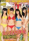 ENTAME (エンタメ) 2011年 06月号 [雑誌]
