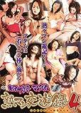 四十路マダム 熟マン交遊録4 [DVD]