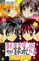 好きです鈴木くん!! 6 (少コミフラワーコミックス)