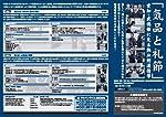 482 気品と礼節 ~愛知・武徳館に見る熱血剣道指導~