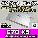 BMTYS04 BMW TYPE-S AVインターフェイス Xシリーズ E70/X5(旧型I-drive装着車/2007-2009) (インターフェイス/地デジ/割り込み/純正モニター/インターフェイスジャパン/バックカメラ)