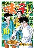 ミスター味っ子2(10) (イブニングKC)
