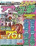 アプリSTYLE vol.6 (Koiunreki2012年1月号増刊)