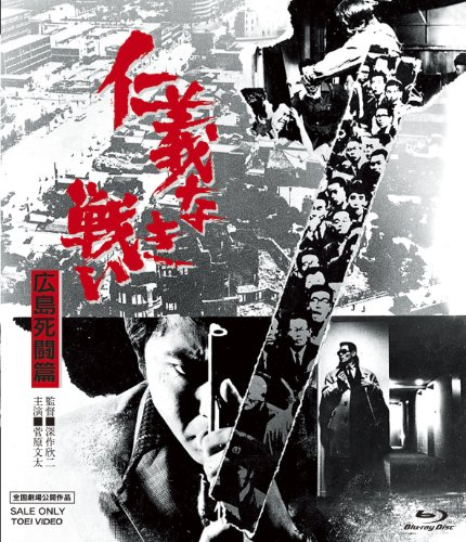 仁義なき戦い 広島死闘篇の画像 p1_27