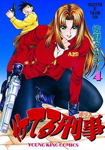 イケてる刑事 4