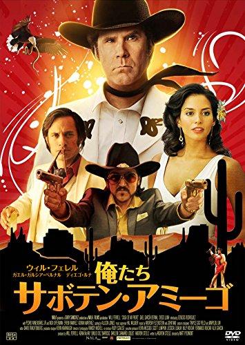 俺たちサボテン・アミーゴ [DVD]