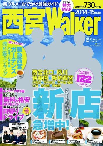 ウォーカームック西宮ウォーカー2014-15年版61805‐44