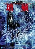 蔵出しホラームービー傑作選 世紀末の呪い 増殖 [DVD]