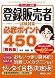 �o�^�̔��Ҏ������K�C� �C���g450[��5��]