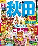 るるぶ秋田 角館 乳頭温泉郷'16~'17 (るるぶ情報版(国内))