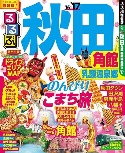 るるぶ秋田 角館 乳頭温泉郷'16?'17 (るるぶ情報版(国内))