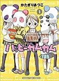 ハッピーカムカム 1 (まんがタイムコミックス)