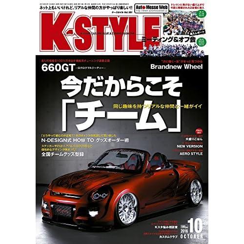 K-STYLE(ケースタイル) 2016年 10 月号 [雑誌]