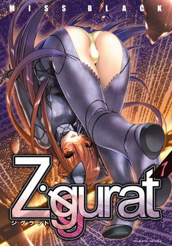 Ziggurat 1 (ヴァルキリーコミックス)