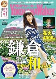 YokohamaWalker横浜ウォーカー 2014 6月号 [雑誌]
