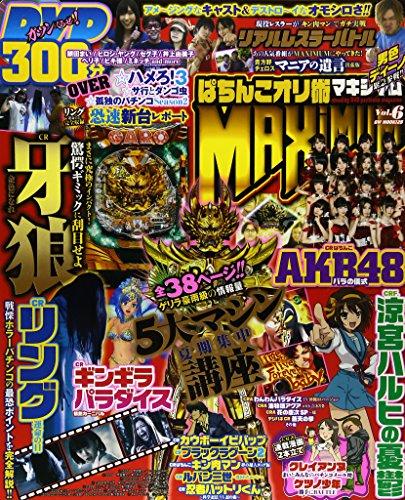 ぱちんこオリ術MAXIMUM vol.6 (GW MOOK 125)