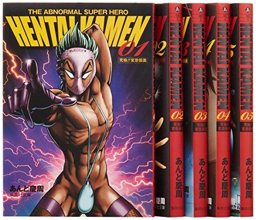 HENTAI KAMEN 全5巻セット (集英社-コミック版)
