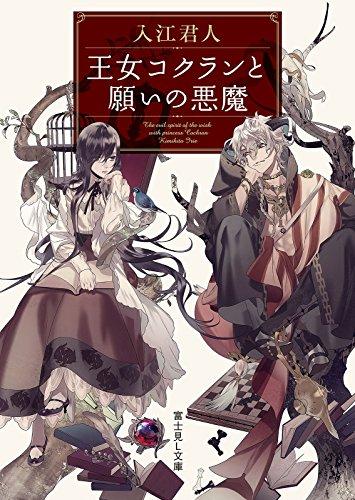 王女コクランと願いの悪魔<王女コクランと願いの悪魔> (富士見L文庫)
