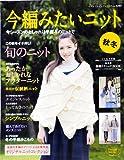 今編みたいニット秋冬 (レディブティックシリーズ3297)