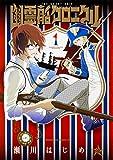 幽霊船クロニクル (1) (カドカワコミックス・エース)