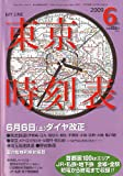 My LINE (マイライン) 東京時刻表 2009年 06月号 [雑誌]