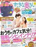 すてきな奥さん 2013年 03月号 [雑誌]