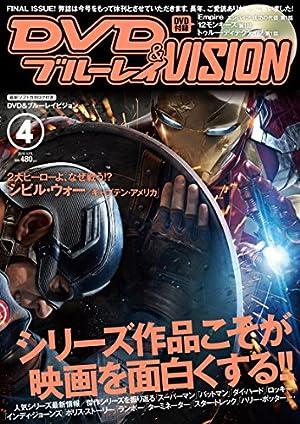 DVD&ブルーレイVISION 2016年4月