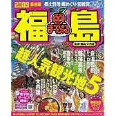福島 2009―会津・郡山・いわき (マップルマガジン 東北 11)