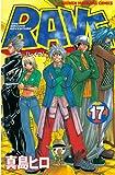 RAVE(17) (少年マガジンコミックス)