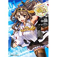 艦隊これくしょん‐艦これ‐side:金剛(1) (角川コミックス・エース)