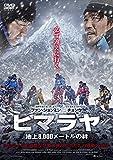 ヒマラヤ  地上8,000メートルの絆  【DVD】 -