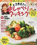上沼恵美子のおしゃべりクッキング 2015年 04 月号 [雑誌]