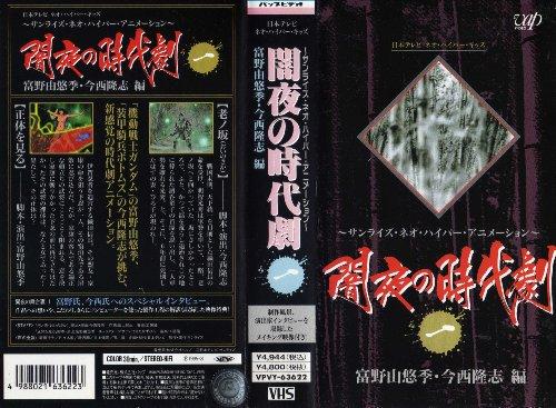闇夜の時代劇1~富野由悠季・今西隆志編~ [VHS]