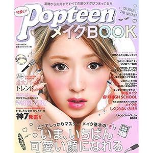 Popteen MAKE BOOK 表紙画像