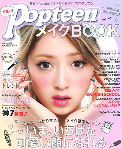 Popteen MAKE BOOK 可愛い!Popteen メイクBOOK 大きい表紙画像