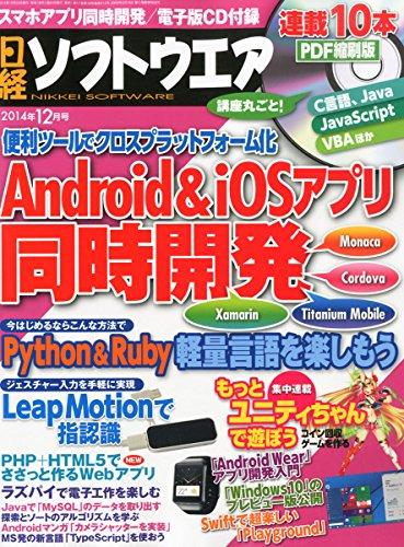 日経ソフトウエア 2014年 12月号