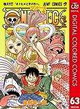 ONE PIECE カラー版 63 (ジャンプコミックスDIGITAL)